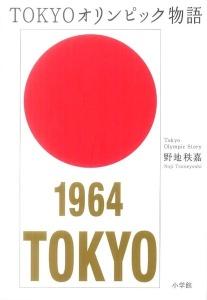 TOKYOオリンピック物語
