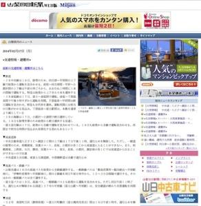 20140217山梨日日新聞