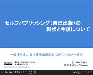 JEPA014418