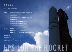もうひとつのイプシロン・ザ・ロケット