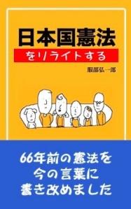 日本国憲法をリライトする