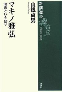 マキノ雅弘—映画という祭り