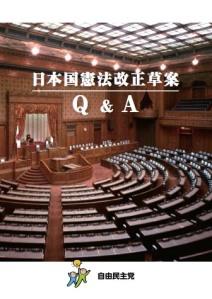 憲法改正草案Q&A