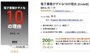 電子書籍がダメな10の理由(無料)