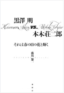 黒澤明vs本木荘二郎