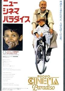 ニュー・シネマ・パラダイス (1)
