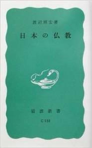 日本の仏教