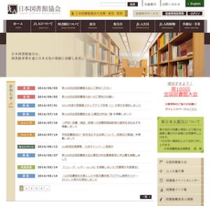日本図書館協会