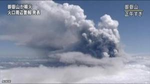 御嶽山噴火