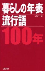 暮らしの年表流行語100年