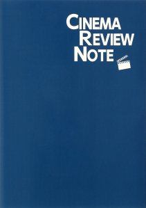 CINEMA REVIEW NOTE