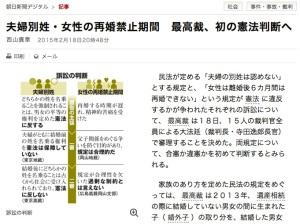 夫婦別姓・女性の再婚禁止期間(朝日新聞)