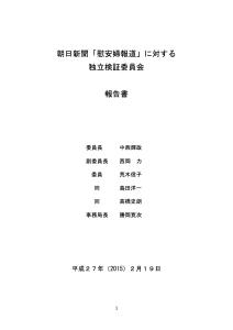 朝日新聞「慰安婦報道」に対する独立検証委員会報告書
