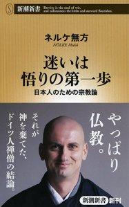 迷いは悟りの第一歩: 日本人のための宗教論