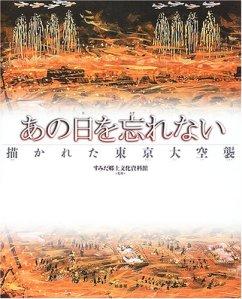 あの日を忘れない〜描かれた東京大空襲