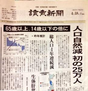 読売新聞 2015.4.18