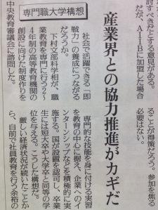 読売新聞 社説 2015.4.19