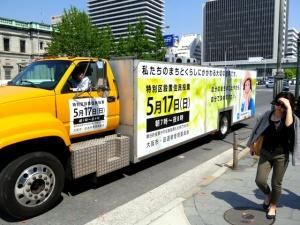 大阪市住民投票