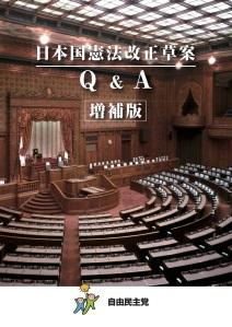 日本国憲法改正草案Q&A