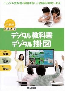 東京書籍のデジタル教科書カタログ