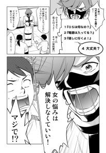 モテるマンガ 第5回「男と女の会話は違う!」