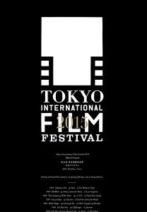 第28回東京国際映画祭公式プログラム