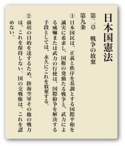 日本国憲法第9条