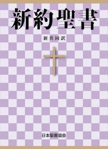 新約聖書(新共同訳)