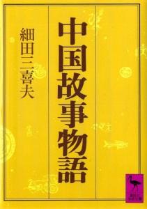 中国故事物語