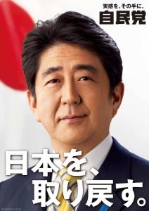 日本を取り戻す。