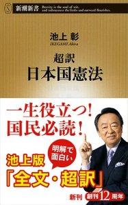 超訳 日本国憲法