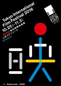 第29回 東京国際映画祭