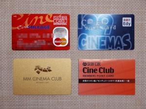 映画館の各種会員証