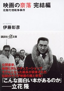 映画の奈落 完結編
