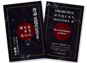 誇れる祖国 日本復活への提言Ⅳ 本当の日本の歴史『理論近現代史学Ⅱ』